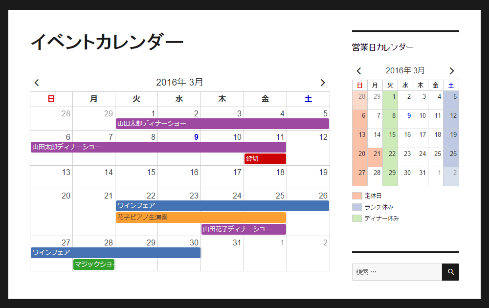 xo-event-calendar-screenshot-1
